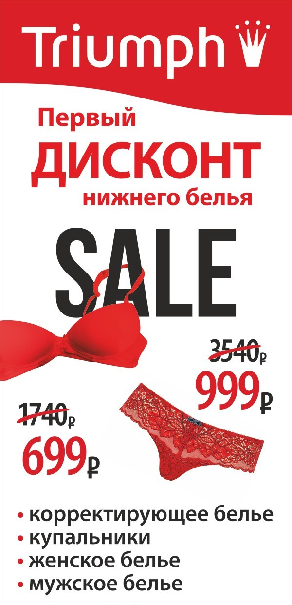 Магазины дисконты женского белья женское белье корсет